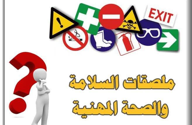 ملصقات السلامة والصحة المهنية