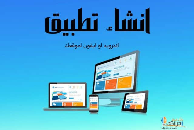 انشاء تطبيق اندرويد لموقعك وشرح عمل تطبيق اندرويد والربح منه