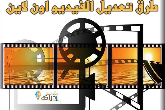 طرق تعديل و قص الفيديو اون لاين وباحترافية افضل مواقع لتعديل وقص الفيديو Cut Video إدراك