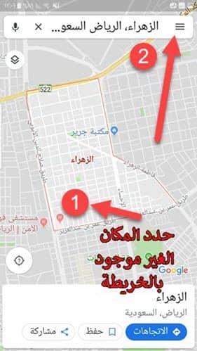 كيف اضيف موقع في قوقل ماب شرح بالصور Add Location In Google Maps إدراك
