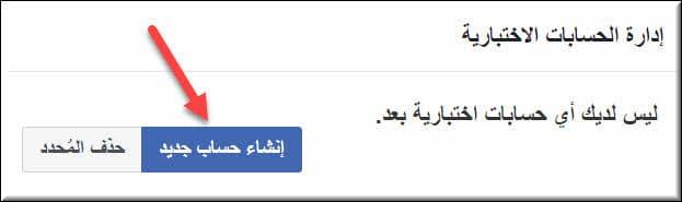 انشاء حساب فيس بوك جديد بدون رقم هاتف او ايميل عن طريق حساب الاختبار
