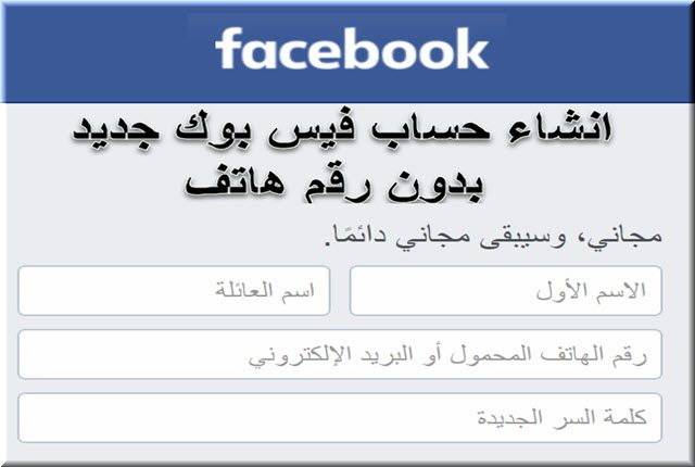 انشاء حساب فيس بوك جديد بدون رقم هاتف