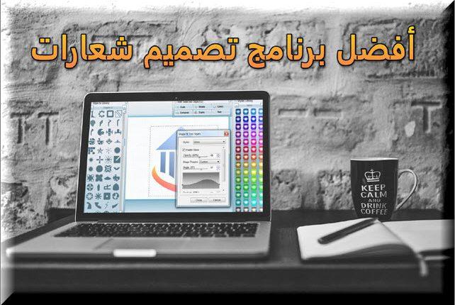 برنامج تصميم شعارات يدعم اللغة العربية