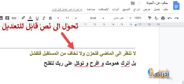 شرح طريقة تحويل الصورة الى نص مكتوب عبر Google Drive