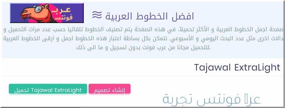موقع تصميم الصور والكتابة عليها بالعربي عرب فونتس