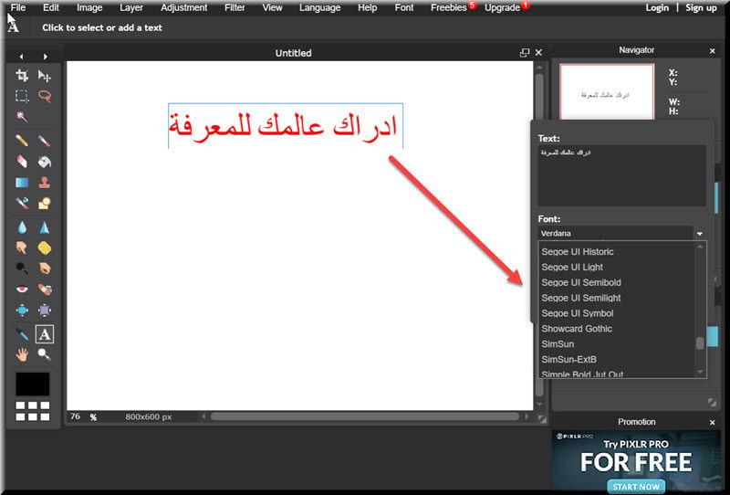 موقع تصميم الصور والكتابة عليها بالعربي
