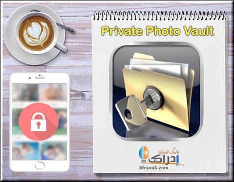 تنزيل برنامج اخفاء الصور للايفون أفضل 5 برامج قفل الصور للايفون Hide Photos إدراك