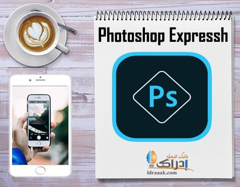 برنامج تعديل الصور Adobe Photoshop Express