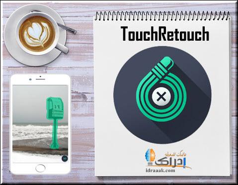 برنامج تفريغ الصور للايفون TouchRetouch