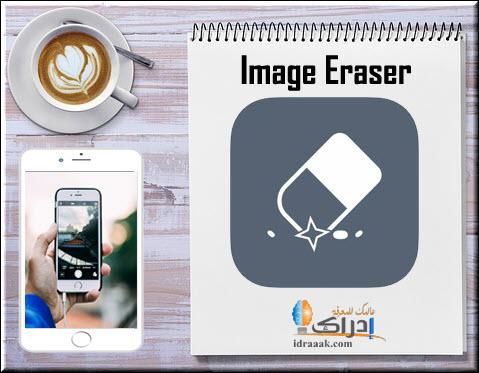 برنامج مسح الكلام من الصور للايفون Image Eraser
