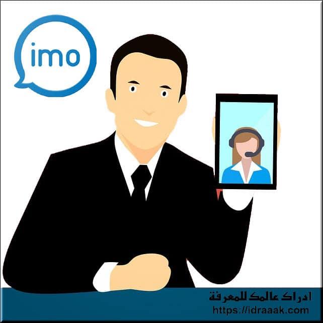 تحميل برنامج ايمو للموبايل للاندرويد