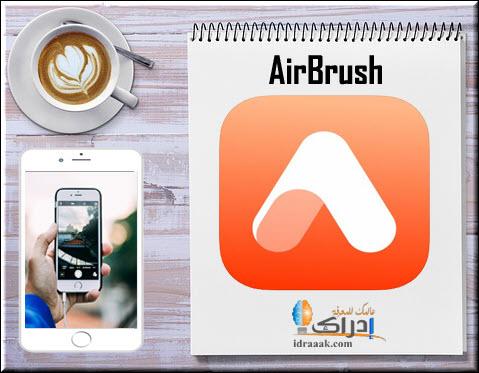 تحميل برنامج مسح الكتابة من الصور للايفون AirBrush