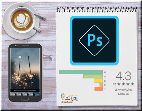 أفضل تطبيقات تصميم الصور والكتابة عليها للاندرويد والايفون إدراك