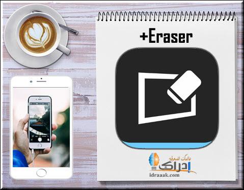 تطبيق إزالة الشخابيط من الصور  Eraser+