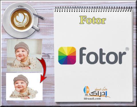 موقع تغيير خلفية الصورة وتحريرها Fotor