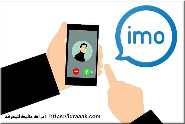 مكالمات فيديو مجانية من imo