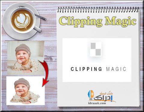 موقع تغيير خلفية الصورة اون لاين  Clipping Magic
