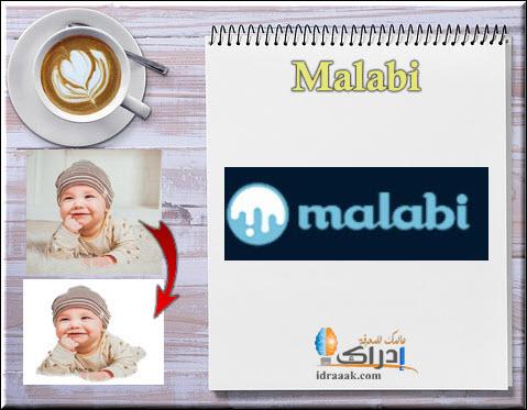 موقع حذف الخلفية اون لاين  Malabi