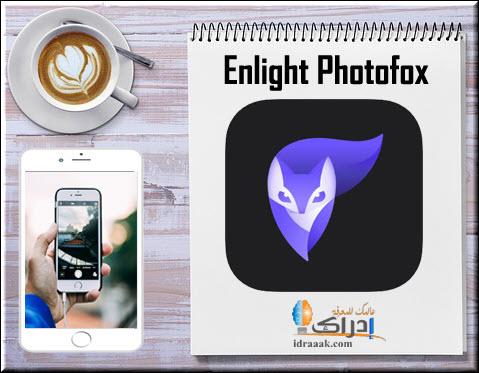 Enlight  لمسح الكتابة من الصور ووضع لمسات احترافية