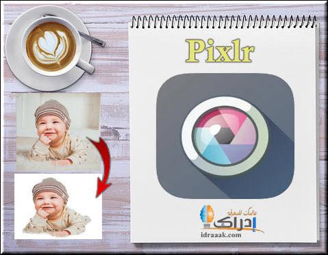 Pixlr هو موقع تغيير خلفية الصورة