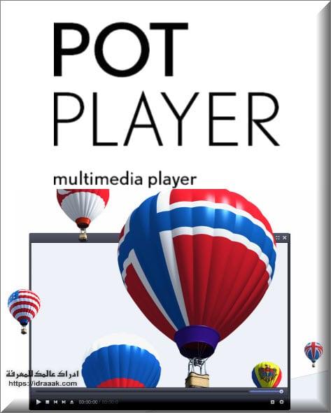 افضل مشغل فيديو hd للكمبيوتر Pot Player 2019