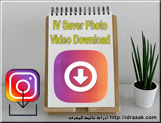 برنامج تحميل فيديوهات انستقرام للاندرويد  IV Saver Photo Video Download