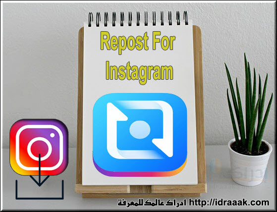 برنامج حفظ الصور من الانستقرام للايفون  Repost For Instagram – Repostly