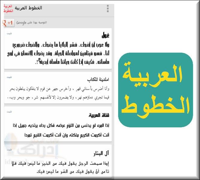 برنامج خطوط عربية للاندرويد الخطوط العربية الحرة لFlipFont