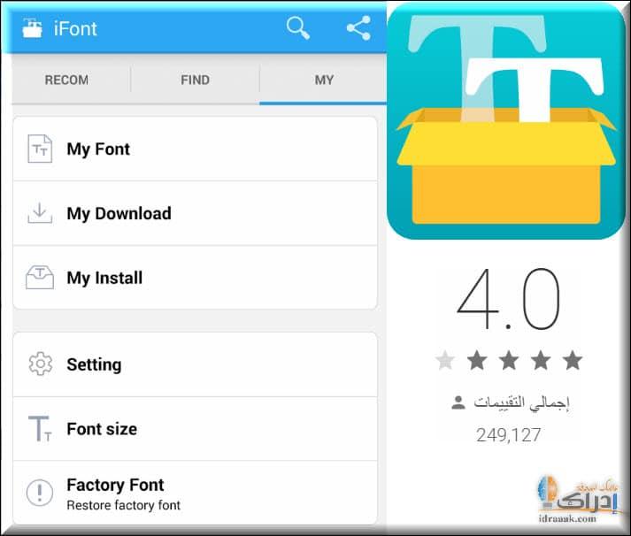 برنامج لتغيير الخط  iFont Experts Of Fonts