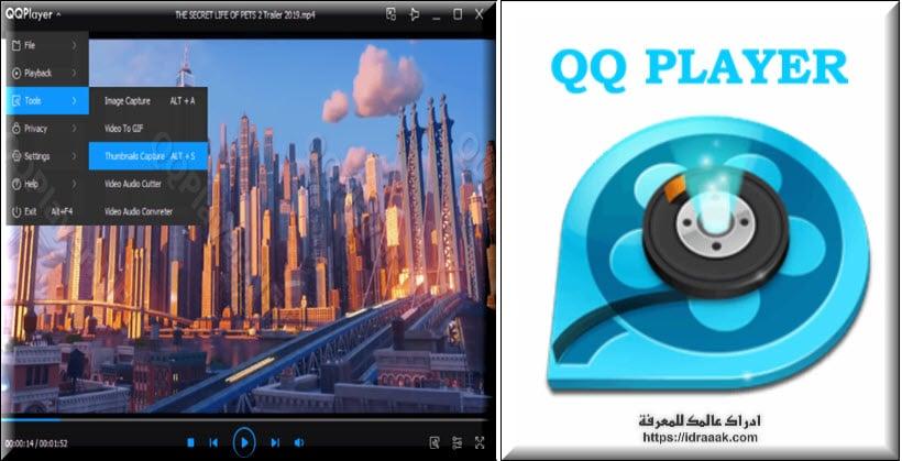 برنامج 2019 QQ Player افضل مشغل فيديو للكمبيوتر