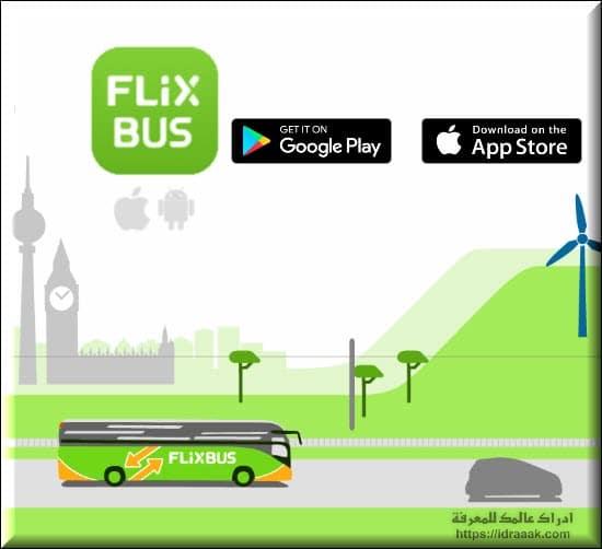 برنامج الباصات في المانيا