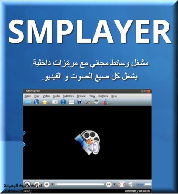 برنامج sm player 2019