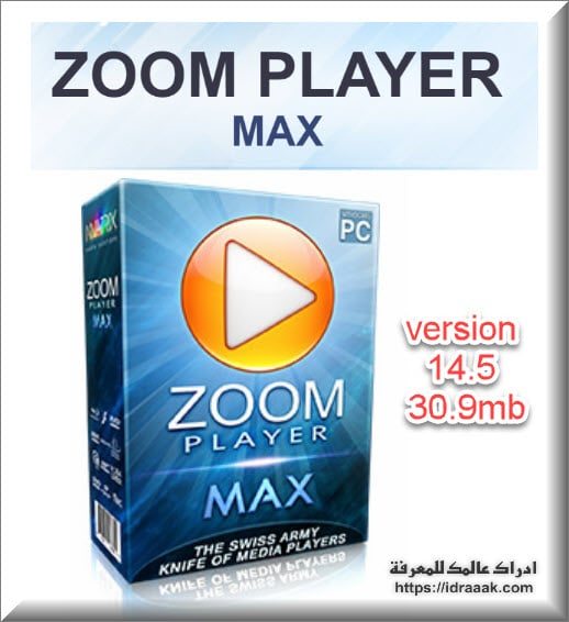 برنامج zoom player free