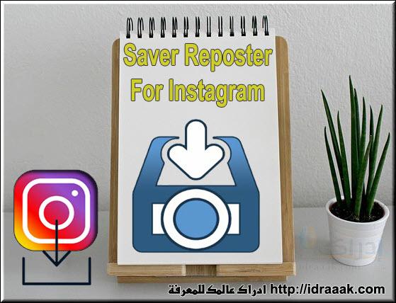 تحميل من الانستقرام للاندرويد Saver Reposter For Instagram
