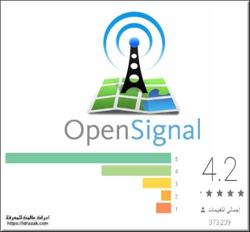 تطبيق تقوية استقبال إشارة الواي فاي للاندرويد Open Signal Maps