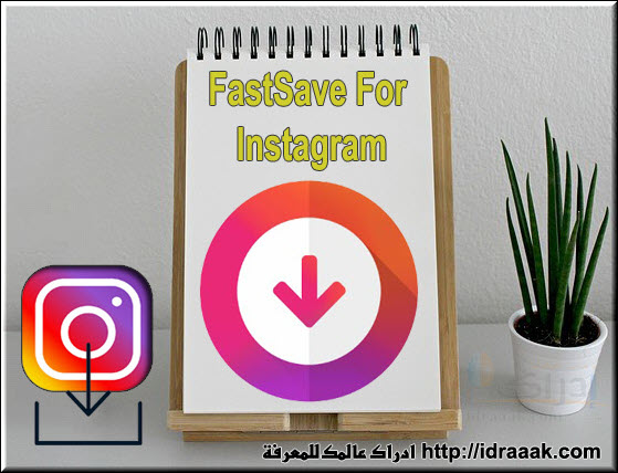 حفظ الصور والفيديو FastSave For Instagram