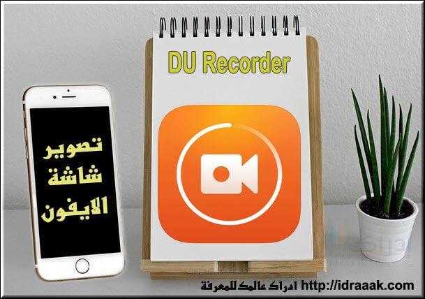 DU Recorderتصوير الشاشه للأيفون بدون جلبريك