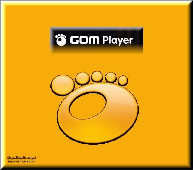 GOM Player اشهر مشغل فيديو للكمبيوتر