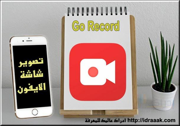 Go Recordبرامج تصوير شاشة الايفون بدون جلبريك