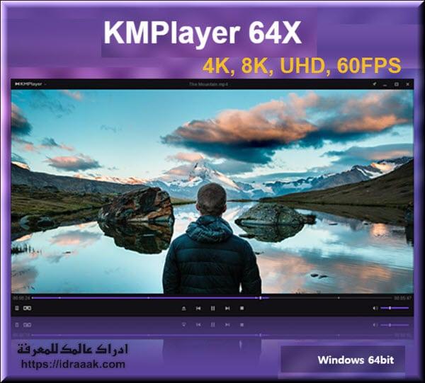 KMPlayer مشغل جميع صيغ الفيديو للكمبيوتر مجانا