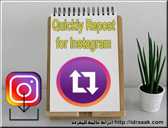 Quickly Repost for Instagram لحفظ الفيديو من الانستقرام للايفون