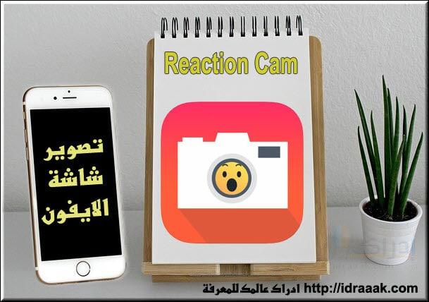 Reaction Camبرنامج تصوير الشاشة Go Record
