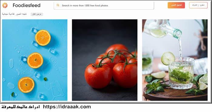 أفضل مواقع الصور للمصممين
