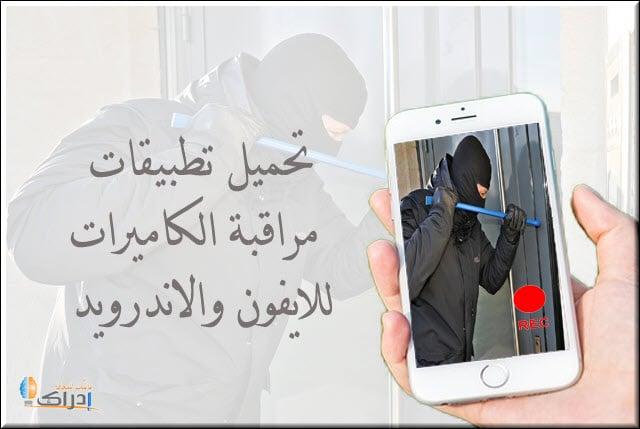 برنامج تشغيل كاميرات المراقبة على الموبايل