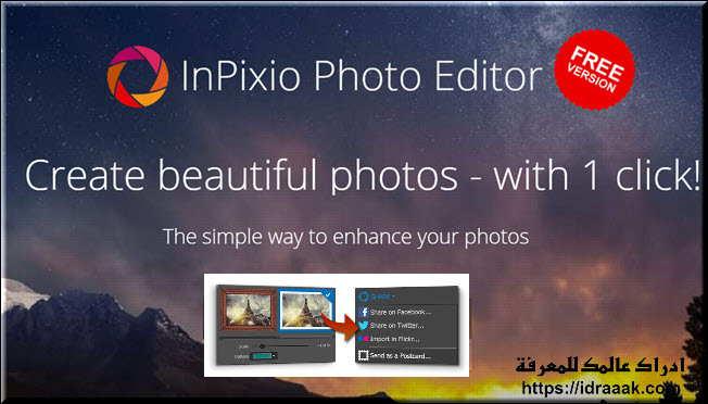 برنامج تعديل الصور وتجميلها مجانا