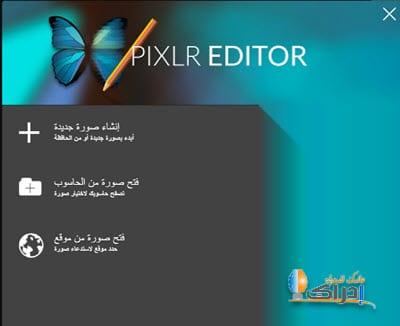 Pixlr Editor منصة الكتابة على الصور باحترافية اونلاين