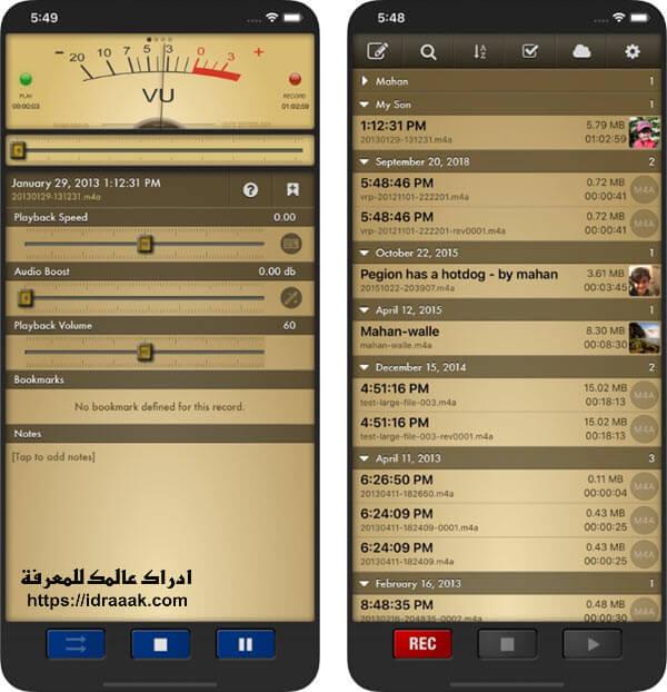 تطبيق تسجيل الصوت للايفون