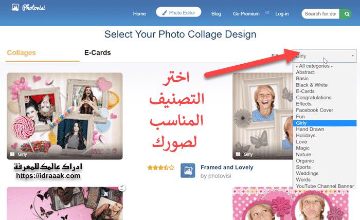 شرح موقع Photovisi وطريقة تجميع الصور ودمجها باحترافية