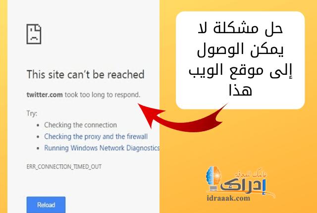 حل مشكلة لا يمكن الوصول إلى موقع الويب