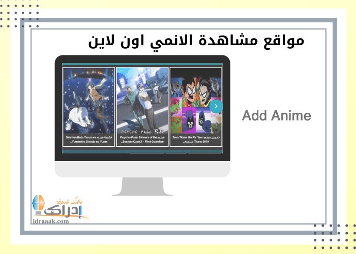 Add Anime من افضل مواقع لمشاهدة الانمي اون لاين
